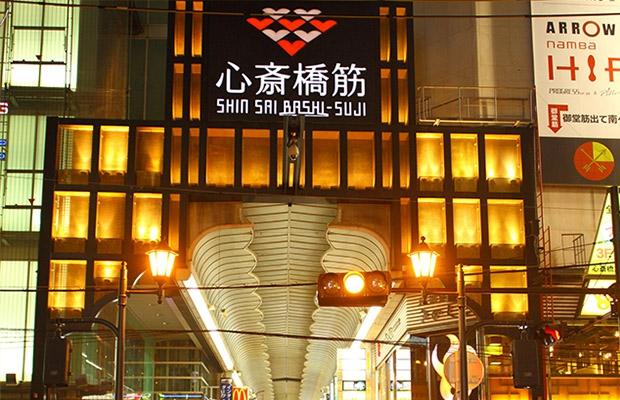 大阪ミナミ(心斎橋)