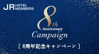 8周年記念キャンペーン