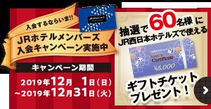 JRホテルメンバーズ 入会キャンペン