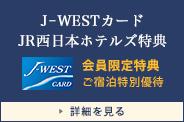 J-WESTカード JR西日本ホテルズ特典