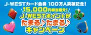 J-WESTカード会員 100万人突破記念